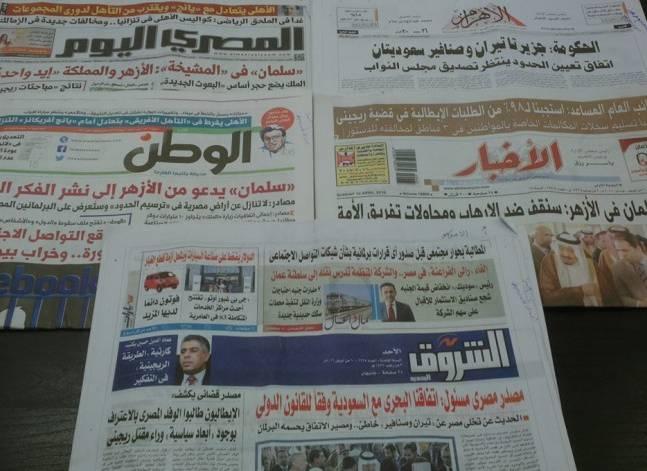 العلاقات المصرية السعودية تتصدر عناوين صحف الأحد