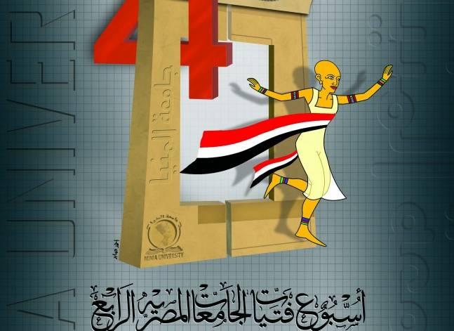 المنيا تقيم أسبوع فتيات الجامعات المصرية برعاية السيسي
