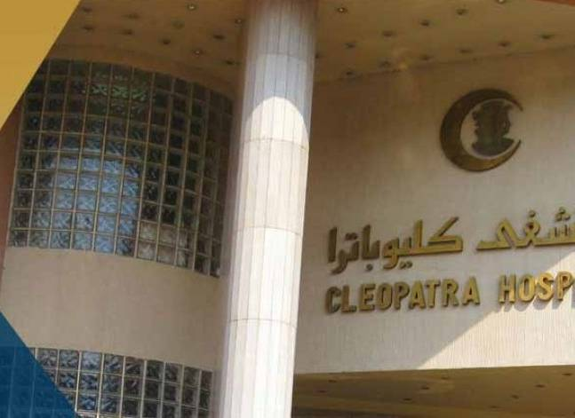 شركة كليوباترا ترغب في الاستحواذ بالكامل على مستشفى القاهرة التخصصي