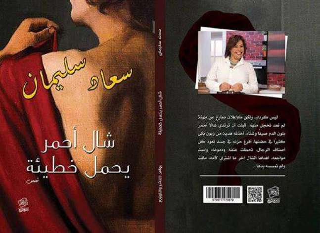 """كاتبة: قصص """"الستات"""" جذابة وملهمة أكثر من الرجال"""