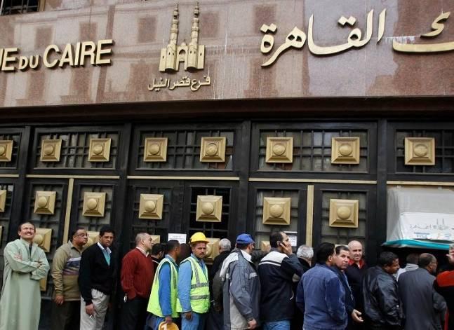 أصوات مصرية - البورصة توافق على قيد أسهم بنك القاهرة