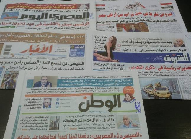 كلمة السيسي في عيد تحرير سيناء تتصدر عناوين صحف الاثنين