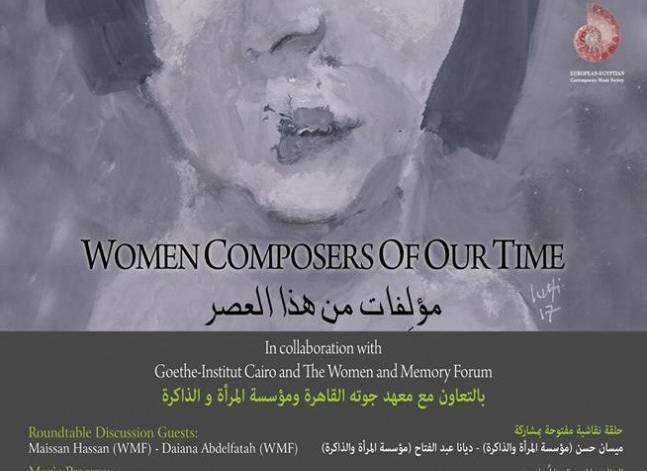"""اليوم ..""""الموسيقى المعاصرة"""" و""""المرأة والذاكرة"""" يناقشان المرأة بالفن عبر العصور"""