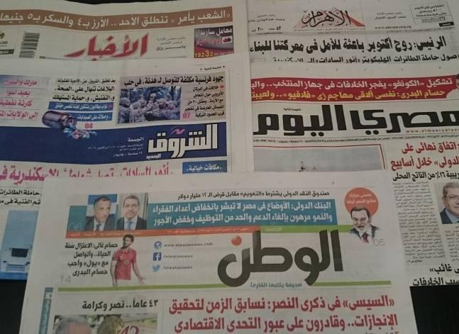 """وصول حاملة الطائرات """"أنور السادات"""" يتصدر صحف الجمعة"""
