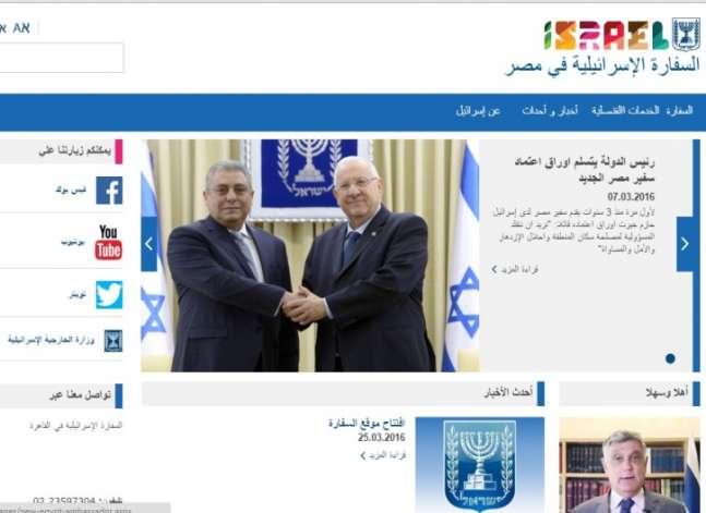 السفارة الإسرائيلية بالقاهرة تطلق موقعا إلكترونيا جديدا