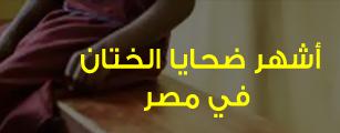 أشهر ضحايا الختان في مصر