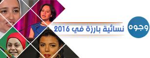 لبنى ومزن وناهد وسارة.. وجوه نسائية بارزة في 2016