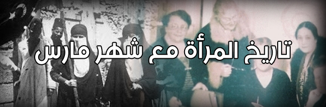 تاريخ المرأة مع شهر مارس