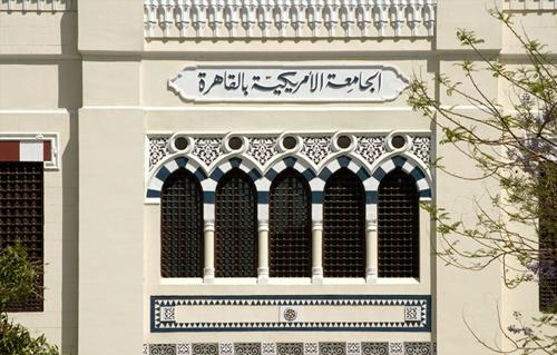 الجامعة الأمريكية تتصدر المركز الأول بين المؤسسات الأكاديمية بمصر