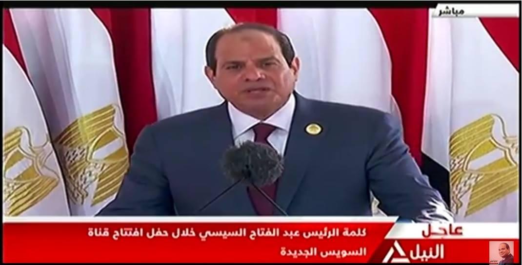 تغطية حية لكلمة الرئيس عبد الفتاح السيسي بمناسبة افتتاح قناة السويس الجديدة