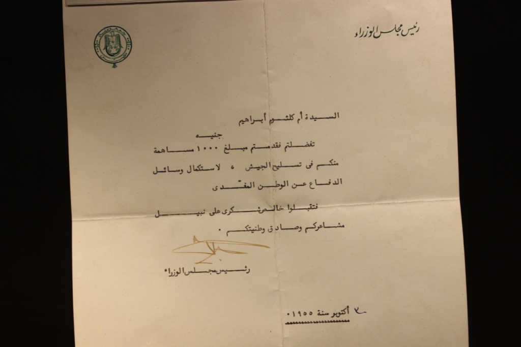 خطاب من عبد الناصر لأم كلثوم